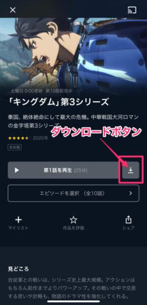 u-nextダウンロード1