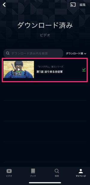 u-nextダウンロード3
