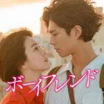 ボーイフレンド-韓国ドラマ