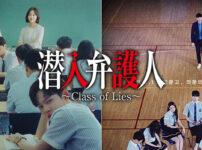 潜入弁護人~Class of Lies~