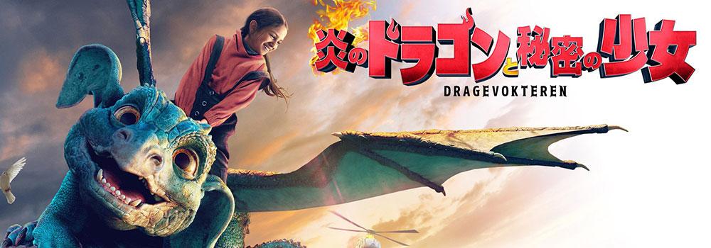 炎のドラゴンと秘密の少女