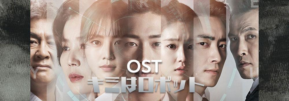 韓国ドラマ『キミはロボット』のOSTまとめ!
