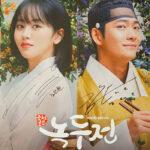 韓国ドラマ『ノクドゥ伝~花に降る月明り~』のOSTまとめ!