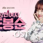 韓国ドラマ『力の強い女 ト・ボンスン』のOSTまとめ!