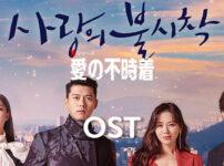 韓国ドラマ『愛の不時着』のOSTまとめ!