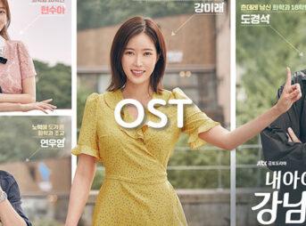 韓国ドラマ『私のIDはカンナム美人』のOSTまとめ