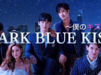 Dark Blue Kiss ~僕のキスは君だけに~