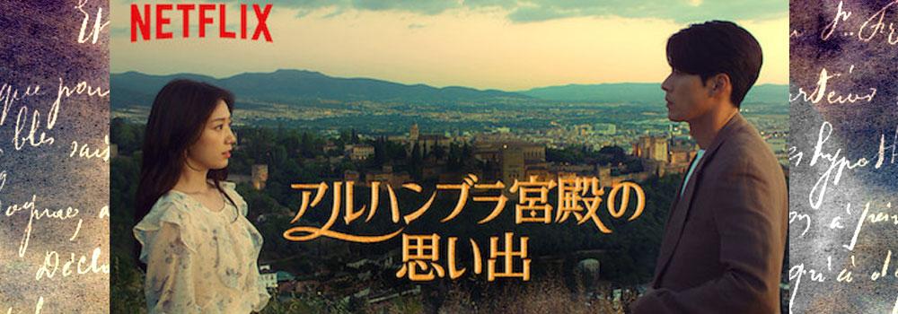 アルハンブラ宮殿の思い出